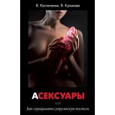 Книга «СЕКСУАРЫ или Как сервировать супружескую постель» В. Костюченко, В. Кулакова